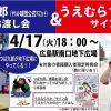 つば九郎の書籍お渡し会&うえむらちかさんのサイン会が4/17(火)広島駅南口地下広場で開催!