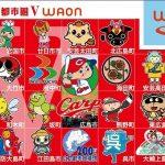 「カープ坊や」など多数のマスコットが描かれた「広島広域都市圏V WAON」が登場!