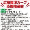 本日4/21(土)ゆめタウン広島で「広島東洋カープ応援抽選会」が開催!