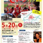 明日5/20(日)東京交通会館で「ひろしまCターンフェア」開催!カープOB高橋慶彦さんのトークイベントも