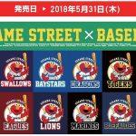 セサミストリートとプロ野球球団のコラボグッズが登場!5/31(木)発売
