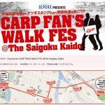 歩いてカープを応援! 6/10(日)開催「CARP FAN'S WALK FES」の申込が始まっています