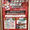 中国CGCと明治共同企画で「広島東洋カープ観戦応援キャンペーン」開催中!6/30(土)まで