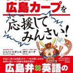 カープの応援に役立つ英語が学べる!「英語で広島カープを応援してみんさい!」発売中