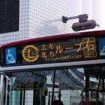 広島市都心循環バス「エキまちループ」の運行が開始!市内中心部へのアクセスが便利になります