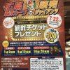 フジで「カープvs巨人」戦の観戦チケットプレゼントキャンペーン実施中!6/4(月)まで