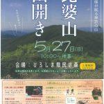 ヒバゴンで有名な「比婆山」が本日5/27(日)に山開き!山にちなんだイベントも
