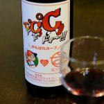 広島三次ワイナリーから販売されている「霧里ワイン カープラベル」を買ってみました!