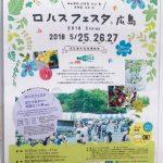 5/25(金)~5/27(日)旧広島市民球場跡地で「ロハスフェスタ広島2018」開催!