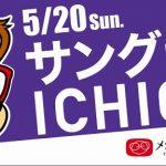 5/20(日)はメガネの田中とのコラボイベント「サングラスをかけてICHIGAN(イチガン)!」