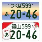 「地方版図柄入りナンバープレート」の具体的デザインが決定!福山ナンバーはカープとコラボ