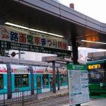 6/10(日)に広島電鉄 千田車庫で毎年恒例の「路面電車まつり」が開催!