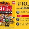 「トミカ博 in HIROSHIMA」が8/10(金)~8/16(木)開催!お得な親子セット券は5/16(水)~先行販売開始