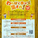 カープやサンフレッチェなど9チームが参加する「トップス広島感謝祭2018」が7/1(日)に開催!応募受付は明日5/25(金)~