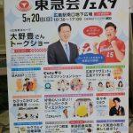 本日5/20(日)10:30~広島駅南口地下広場で「東急会フェスタ」開催!カープOB大野豊さんのトークショーも