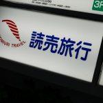 東京ドームやヤフオク!ドームでカープを応援!読売旅行の1泊ツアー申込受付中です