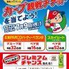 ゆめタウンなどで「2018お~いお茶広島東洋カープ応援キャンペーン」実施中!7/9(月)まで