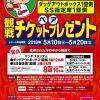 ゆめタウンでカープ観戦チケットが当たるキャンペーンを実施中!5/21(月)締切と5/31(木)締切の2種類