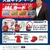 カープOB大野豊さん直筆サイン入りのカープグッズも当たる「JALカード入会キャンペーン」開催中!7/31(火)まで