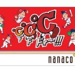 2018年度版カープnanacoカードが登場!本日6/27(水)の巨人戦で先着1,500名に入会受付