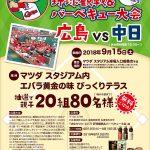 ゆめタウン×エバラ食品で「野球観戦&バーベキュー大会」無料招待キャンペーン開催中!