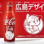 「コカ・コーラ」スリムボトル地域デザインの広島・仙台・千葉・名古屋・甲子園・維新版が6/25(月)発売!広島は「カープ坊や」