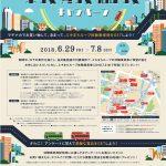 「エキまちループに乗って買って泊まってキャンペーン」が本日6/29(金)~開催!