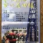 6/10(日)に安佐南区上安で「第13回 再現 安の花田植え」が開催!