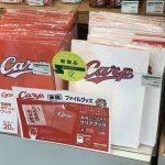 応援時にも便利な「カープロゴ入りクリアファイル」が販売中!