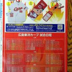 「ハッピータウン広島」の特別プレゼントはカープグッズ!Webからも応募可、7/31(火)まで