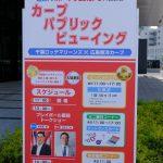 6/2(土)・3(日)は広島テレビホールのオープン記念で「進め!スポーツ元気丸 Presents カープパブリックビューイング」開催!