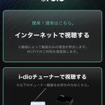 デジタル放送サービス「i-dio」中国・四国ブロックの放送が本日6/26(火)開始!