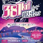 広島県神石高原町でドライブラリー謎解きゲーム「星が降る町~381㎢から脱出せよ~」開催!