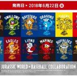 「ジュラシック・ワールド」とプロ野球のコラボグッズが登場!6/22(金)発売