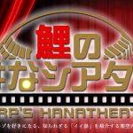 カープの珠玉秘話「鯉のはなシアター」の公開収録が7/14(土)に開催!応募は6/25(月)まで