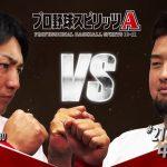 「プロ野球スピリッツA」のリアルタイム対戦「広島カープ編」が公開されました!丸選手と中﨑投手の対戦です