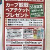 マダムジョイで広島協同乳業商品を買ってカープ観戦ペアチケットを当てよう!6/14(木)まで