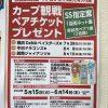 マダムジョイで広島協同乳業商品を買ってカープ観戦ペアチケットを当てよう!6/14(木)まで