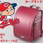 「宮本カバン店」から「カープランドセル」が登場!7色展開で7/2(月)より受注開始