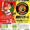「しまなみ球場」で9/2(日)開催ウエスタン・リーグ「カープ vs 阪神」戦のチケットは明日6/20(水)販売開始!