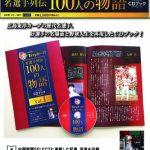RCCと中国新聞コラボ「Veryカープ!名選手列伝100人の物語 CDブック vol.1」発売!Webでも注文可