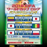 広島バルト11でワールドカップ日本戦のパブリックビューイング開催!