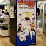 そごう広島店でキャプテン翼とコラボしたポップアップストアが開催中!