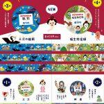 TIPSから三次のマスキングテープ「鵜飼」と「稲生物怪録」が登場!7/1(日)発売