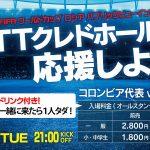 明日から開催の「2018FIFAワールドカップ ロシア」!6/19(火)の日本戦はパブリックビューイング開催