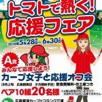 カープ女子と応援オフ会やカープコラボ腕時計が当たる!イズミグループで「トマトで熱く!応援フェア」実施中