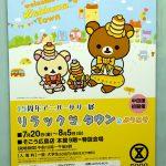 中四国初開催!そごう広島店で7/20(金)~「リラックマタウンへようこそ」開催