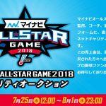 「オールスターゲーム2018」使用ユニフォームのチャリティオークション!7/25(水)12:00~