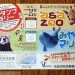 安佐動物公園と宮島水族館のコラボ企画「asa zoo&みやじマリン コラボ2018」7/21(土)~