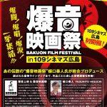 広島で「爆音映画祭」が7/5(木)~7/8(日)に!「孤狼の血」や「この世界の片隅に」等全9作品